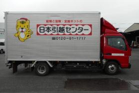 賞与年2回!2t家具配送トラックドライバー【日本引越センター(さがらグループ)】