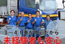 人気職種!4tパッカー車トラックドライバー【相良運輸(さがらグループ)】