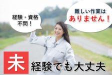 週1勤務大歓迎!配送アシスタント・アルバイト【日本引越センター(さがらグループ)】