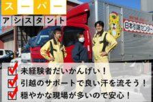 配送アシスタント・正社員【日本引越センター(さがらグループ)】