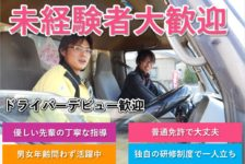 平日勤務2t家具配送トラックドライバー(中型)【日本引越センター(さがらグループ)】