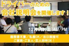 12月8日(土)会社説明会開催!ドライバー未経験OK!ご家族・友人と参加OK!