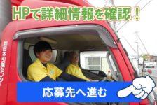 2t家具配送オートマトラックドライバー/栃木県那須塩原市