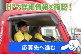 充実の福利厚生!2t家具配送オートマトラックドライバー【日本引越センター(さがらグループ)】