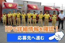 充実の福利厚生!2t引越オートマトラックドライバー【日本引越センター(さがらグループ)】