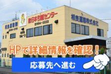 充実の福利厚生!ロジスティクスプランナー【日本引越センター(さがらグループ)】