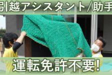 WEB限定!配送アシスタント会社説明会