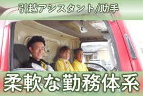 無理をさせない!配送アシスタント/アルバイト/那須塩原営業所