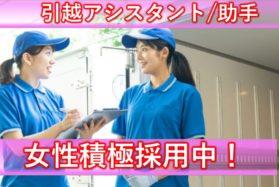 主婦の方活躍中!引越作業員・アルバイト/栃木県河内郡上三川町