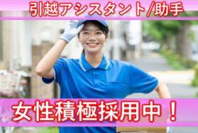 女性活促進中!引越作業員・正社員/栃木県上三川町