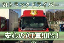 賞与年2回!2t家具配送オートマトラックドライバー/栃木県上三川町
