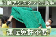 引越助手/配送アシスタント/正社員/栃木県上三川