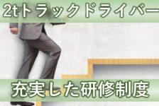 経験を活かせる管理職採用!物流会社の幹部候補(センターマネジャー)【日本引越センター(さがらグループ)】