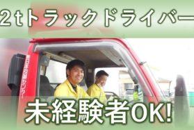 年賞与2回!2t引越オートマトラックドライバー【日本引越センター(さがらグループ)】