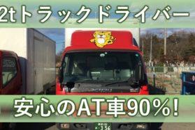 2t家具配送トラックドライバー/栃木県上三川町