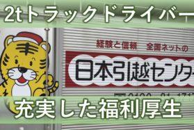 充実の福利厚生!2t家具配送トラックドライバー【日本引越センター(さがらグループ)】