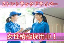 女性活促進中!2t家具配送トラックドライバー/正社員/栃木県上三川町